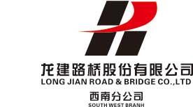 龙建路桥股份有限公司
